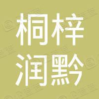 桐梓县润黔旅游投资开发有限公司