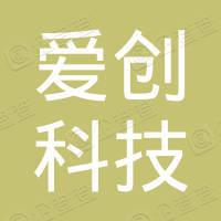 四川爱创科技有限公司