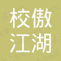 杭州校傲江湖网络科技有限公司