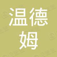 温登慕寰球旅游咨询(上海)有限公司
