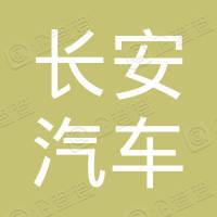 西昌长安汽车站有限公司