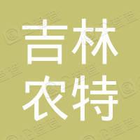 吉林省农特电子商务有限公司