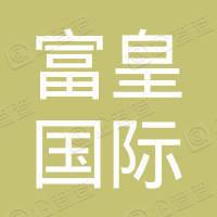 深圳市富皇国际网络科技有限公司