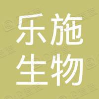 西藏乐施生物医药有限公司