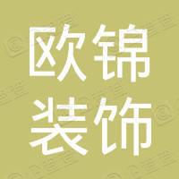 重庆市欧锦装饰工程有限公司