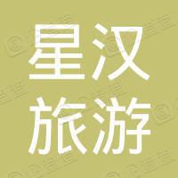 星汉旅游股份有限公司