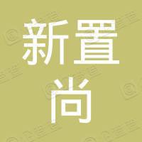 重庆新置尚酒店管理有限公司江北希尔顿逸林酒店