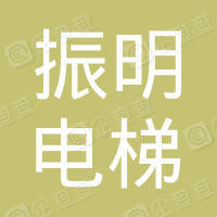 深圳市龙岗区布吉振明电梯零配件加工制造厂