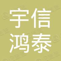 珠海宇信鸿泰科技有限公司