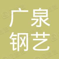 江西广泉钢艺集团有限公司