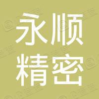 丹东市振安区永顺精密机械厂