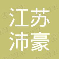 江苏沛豪建筑工程有限公司