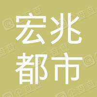 东莞市宏兆都市企业管理有限公司
