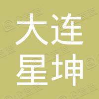 大连星坤国际贸易有限公司
