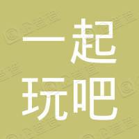 一起玩吧(杭州)科技有限公司
