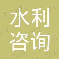 江苏省水利工程科技咨询股份有限公司