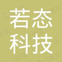 江苏若态科技有限公司