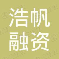 上海浩帆融资租赁有限公司