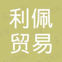 广州利佩贸易有限公司