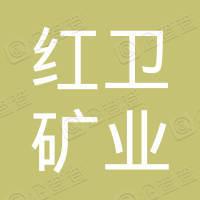 贵州红卫矿业有限公司