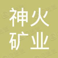许昌神火矿业集团有限公司