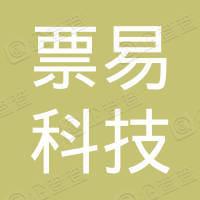 天津票易科技有限公司