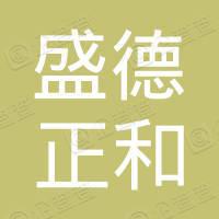 四川盛德正和建筑工程有限公司白玉县分公司