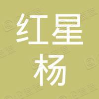 山西红星杨经济建设投资有限公司