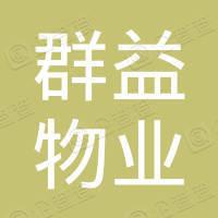 北京群益物业管理有限公司