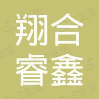 贵州翔合睿鑫科技有限公司