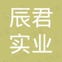 深圳市辰君实业发展有限公司