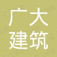 黑龙江省广大建筑安装工程公司林甸分公司
