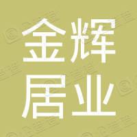 苏州金辉居业有限公司
