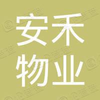 深圳安禾物业管理有限公司