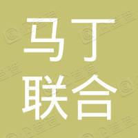马丁联合(北京)投资管理有限公司