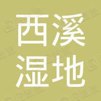 杭州西溪湿地旅游发展有限公司