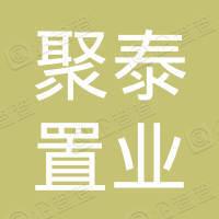 镇江聚泰电子商务有限公司