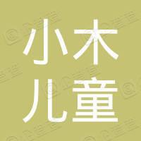 晋州市小木儿童服饰批发中心