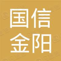 国信金阳资本管理有限公司