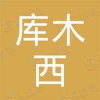 伊宁县库木西黄金加工店