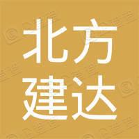 青岛北方建达集团有限公司