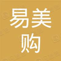 徐州易美购超市有限公司