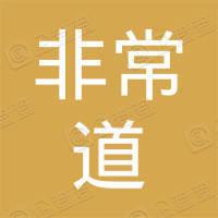 深圳市非常道广告有限公司
