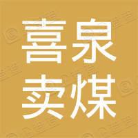 林西县大井镇喜泉卖煤厂