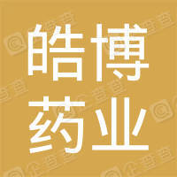 四川皓博药业有限公司