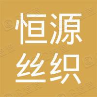 海安县恒源丝织品有限公司