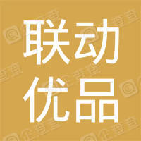 杭州联动优品科技有限公司