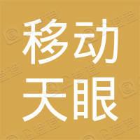 武汉移动天眼科技发展有限公司