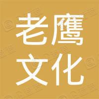杭州老鹰文化艺术有限公司