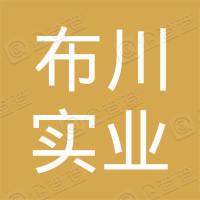 上海布川实业有限公司